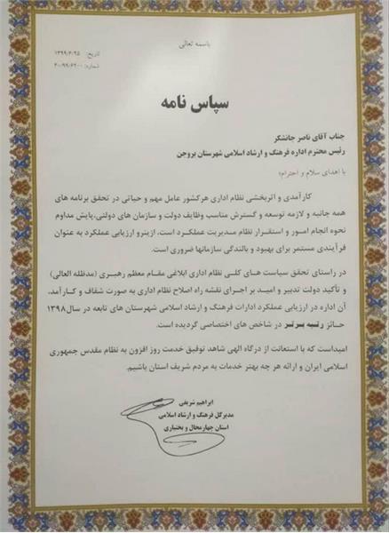 کسب رتبه برتر ارزیابی عملکرد توسط اداره فرهنگ و ارشاد اسلامی شهرستان بروجن