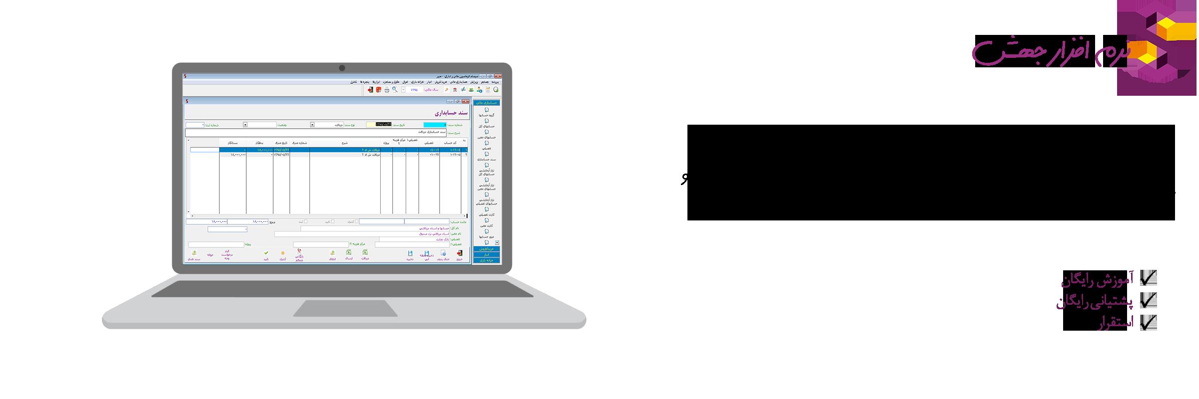 نرم افزار حسابداری شرکت کوچک