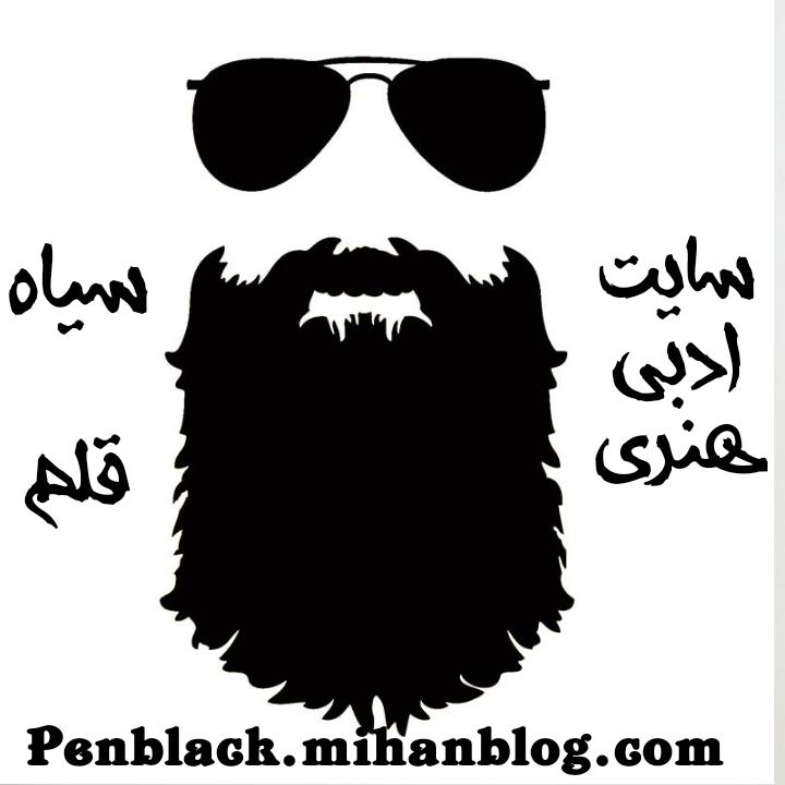 سیاه قلم.سایت ادبی.1396
