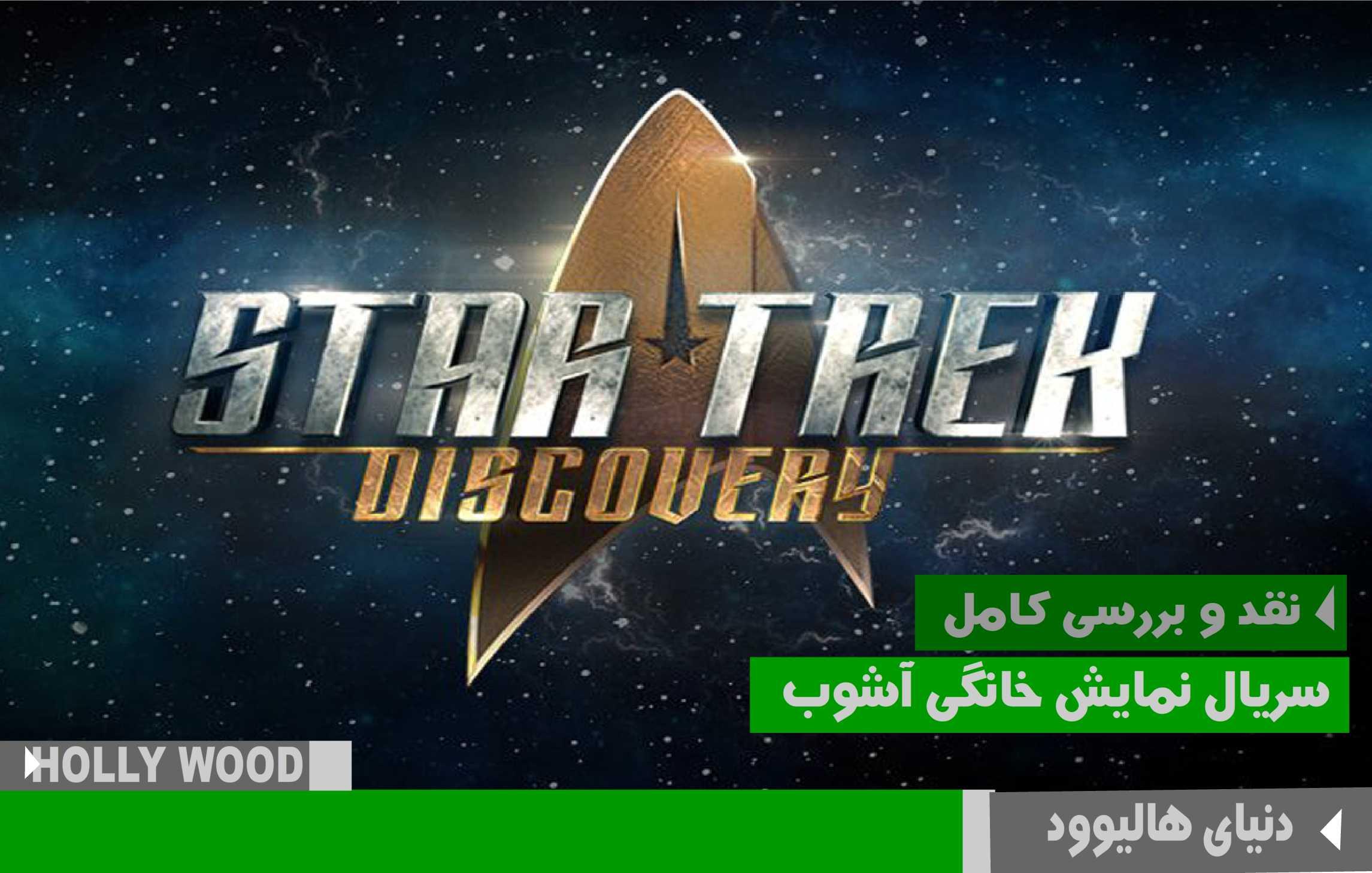 بررسی و نقد سریال پیشتازان فضا: دیسکاوری» Star Trek: Discovery