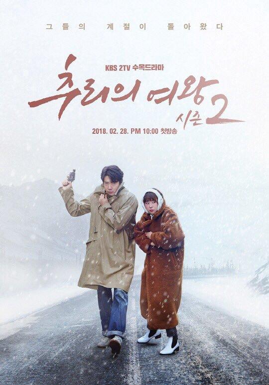 دانلود سریال کره ای ملکه مرموز2 Queen of Mystery 2018 با زیرنویس فارسی و کیفیت عالی 300 مگابایتی