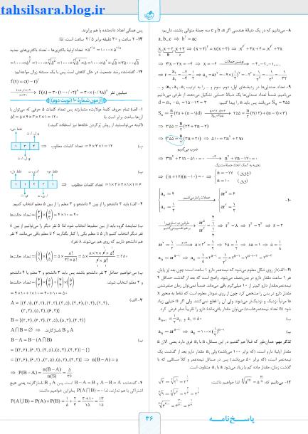 کتاب ریاضی و آمار دوازدهم انسانی شب امتحان خیلی سبز