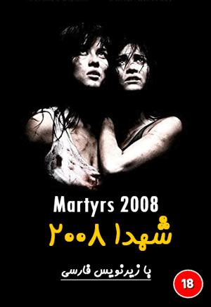 دانلود رایگان فیلم ترسناک Martyrs 2008