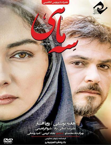 دانلود فیلم ایرانی سه ماهی