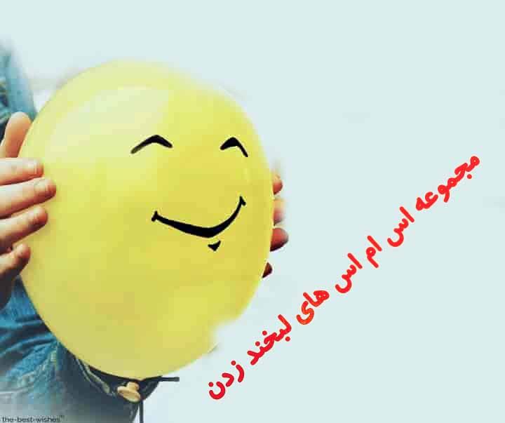 مجموعه اس ام اس های لبخند زدن