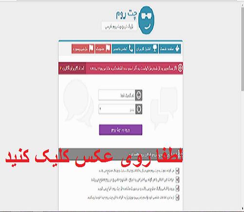 عسل چت شلوغترین وبزرگترین چت روم ایرانی است که جوانان را دور هم جمع کرده و دوستی بین انان را افزایش میابدلطفا از این سایت دوستیابی دیدن کنید