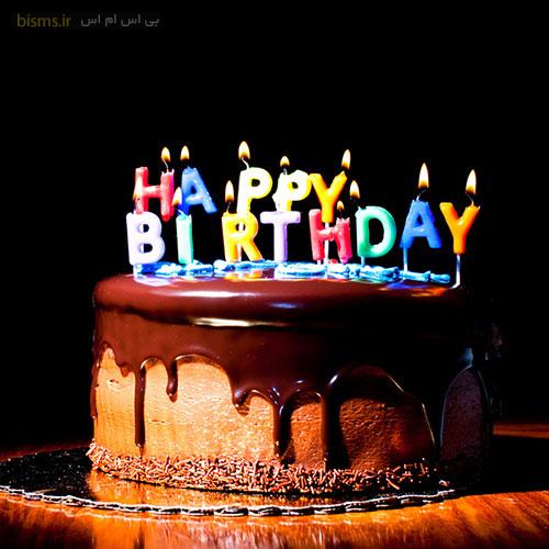 اهنگ مبارک تولدت عشقم مبارک تولدت امشب از کریستال