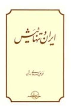دانلود کتاب ایران و تنهاییش