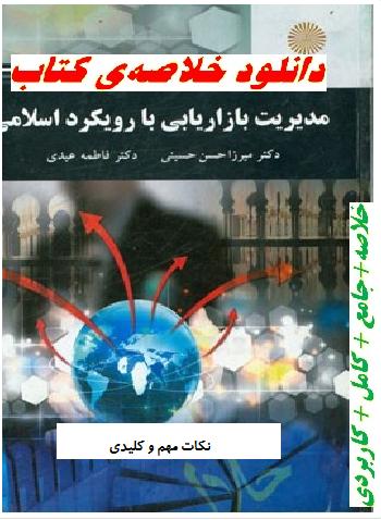 دانلود نکات کلیدی کتاب مدیریت بازاریابی با رویکرد اسلامی
