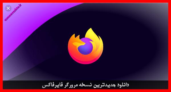دانلود جدیدترین نسخه مرورگر فایرفاکس | Download the latest version of Firefox browser