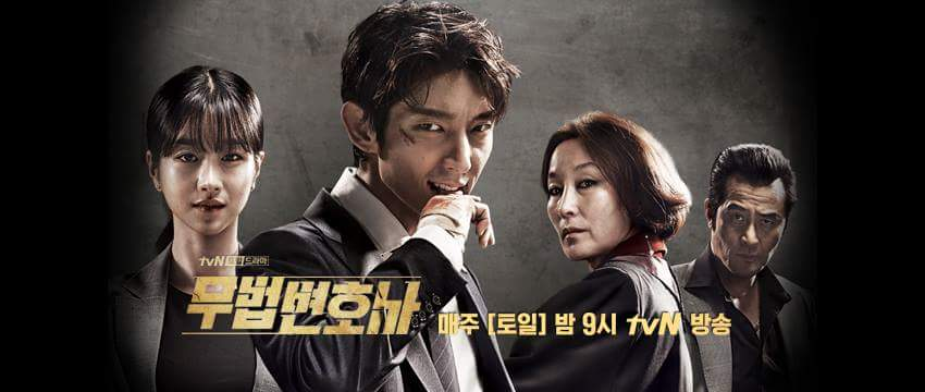 دانلود سریال کره ای وکیل بی قانون - Lawless Lawyer 2018 - با زیرنویس کامل فارسی سریال از اورمیا