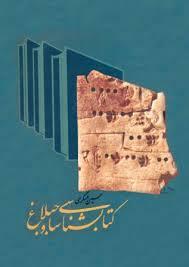 معرفی کتابشناسی ساوجبلاغ، تالیف حسین عسگری، 1383