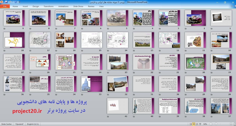 پیش نمایش فایل 3 نمونه مشابه هتل