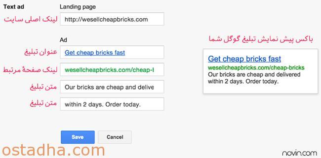 ادامه پیکربندی تبلیغ گوگل ادوردز