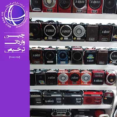 واردات اسپیکر و رادیو از چین