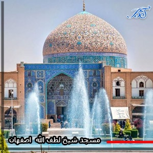 مسجد-شیخ-لطف-الله