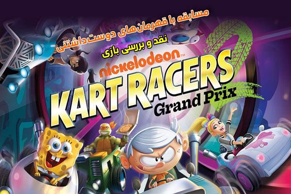 بازی Nickelodeon Kart Racers 2