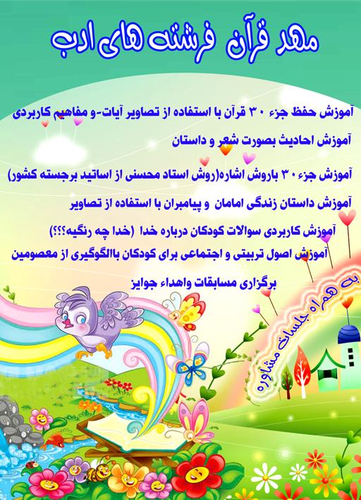 سرمه دوزی مهد و پیش دبستانی فرشته های ادب - تراکت تبلیغاتی مهد فرشته ...