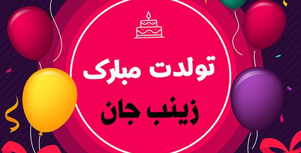 عکس و متن نوشته تبریک تولد اسم زینب