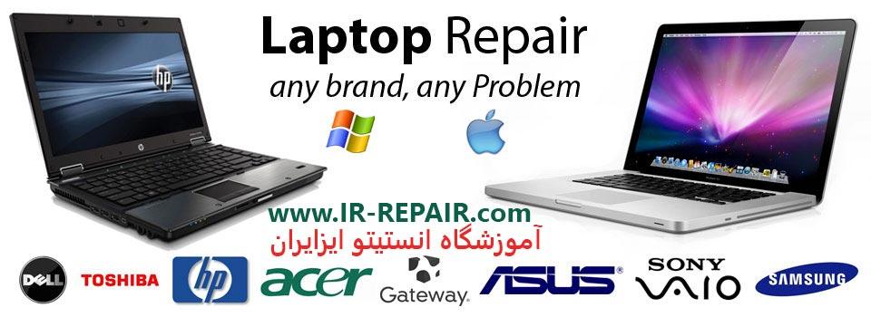 دوره آموزش تعمیرات تخصصی سخت افزار لپ تاپ