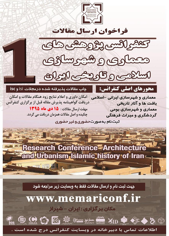 پوستر کنفرانس - eadv.events@gmail.com