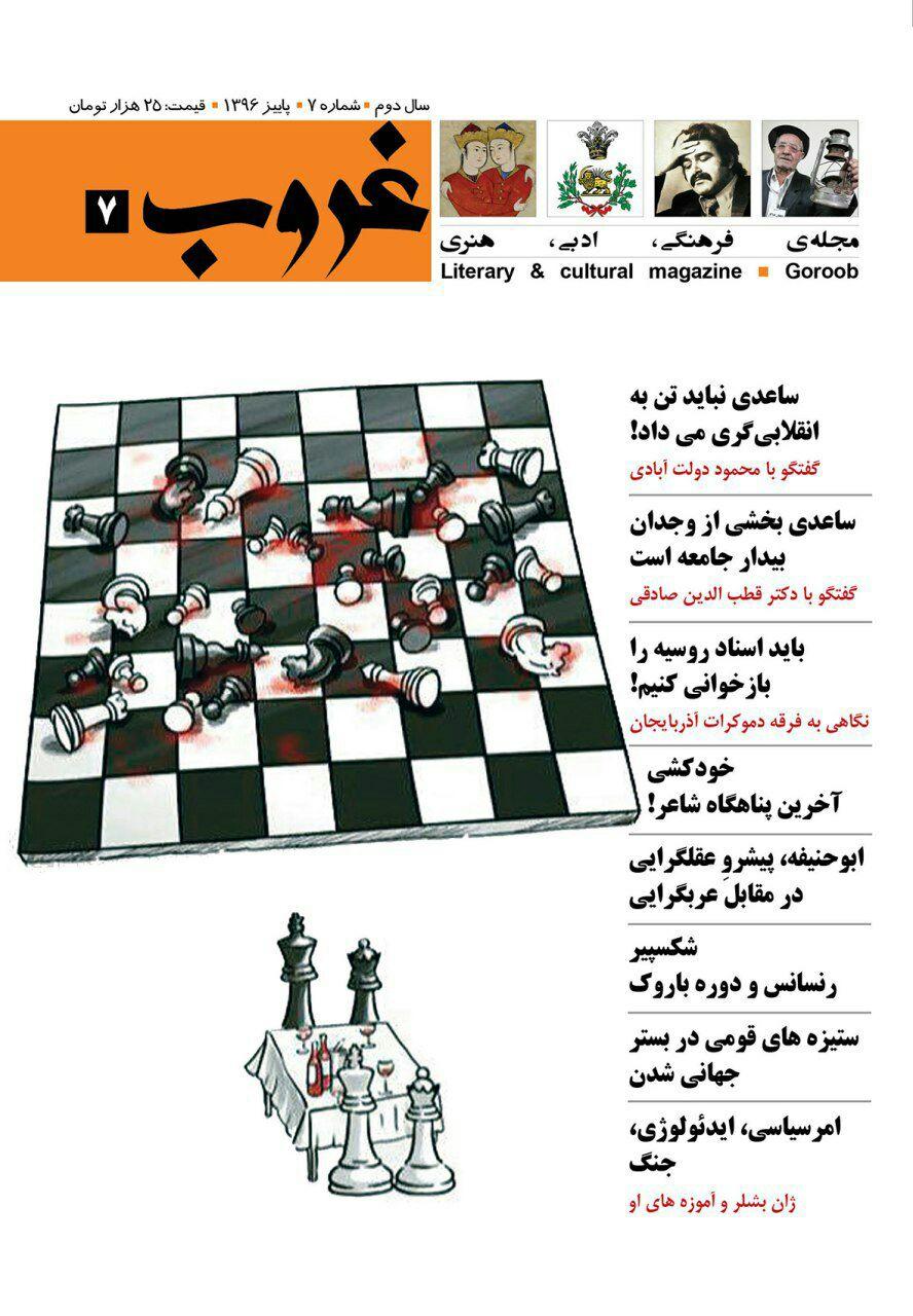مجله غروب.سیاه قلم.1396