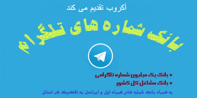 دانلود رایگان یک میلیون شماره تلگرام