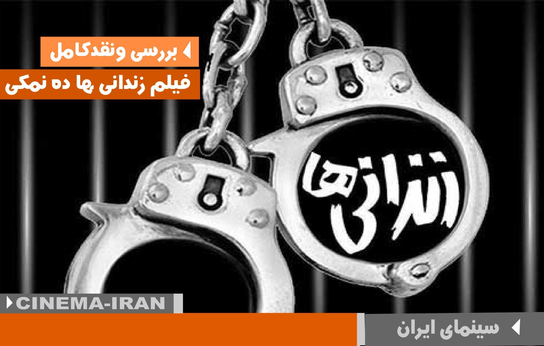 بررسی نقد فیلم زندانی ها مسعود ده نمکی