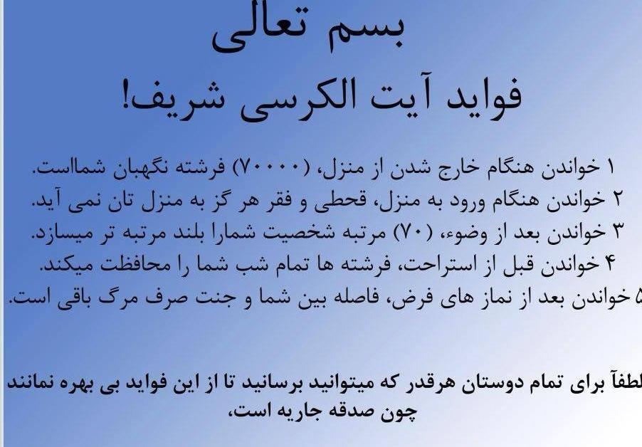 •:. آیــة الکـــــرسی روزانــه .:•