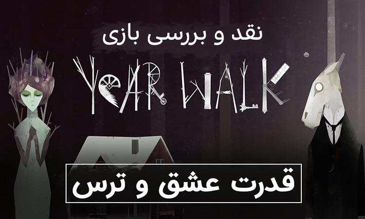بازی Year Walk