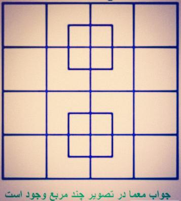 جواب معما در تصویر چند مربع وجود است