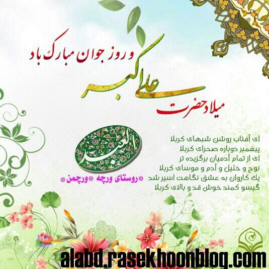 عکس تبریک روز جوان عکس نوشته تبریک ولادت حضرت علی اکبر