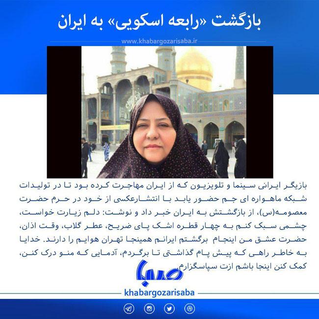 بازگشت تحقیر امیز رابعه اسکویی به ایران