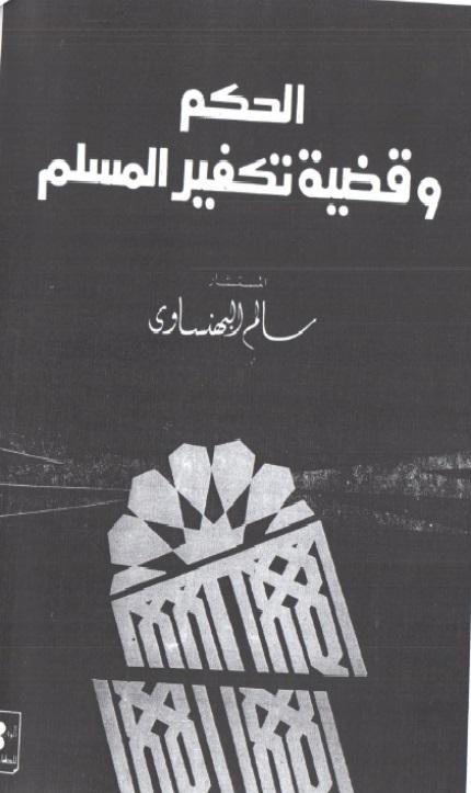 الحکم و قضیة تکفیر المسلم
