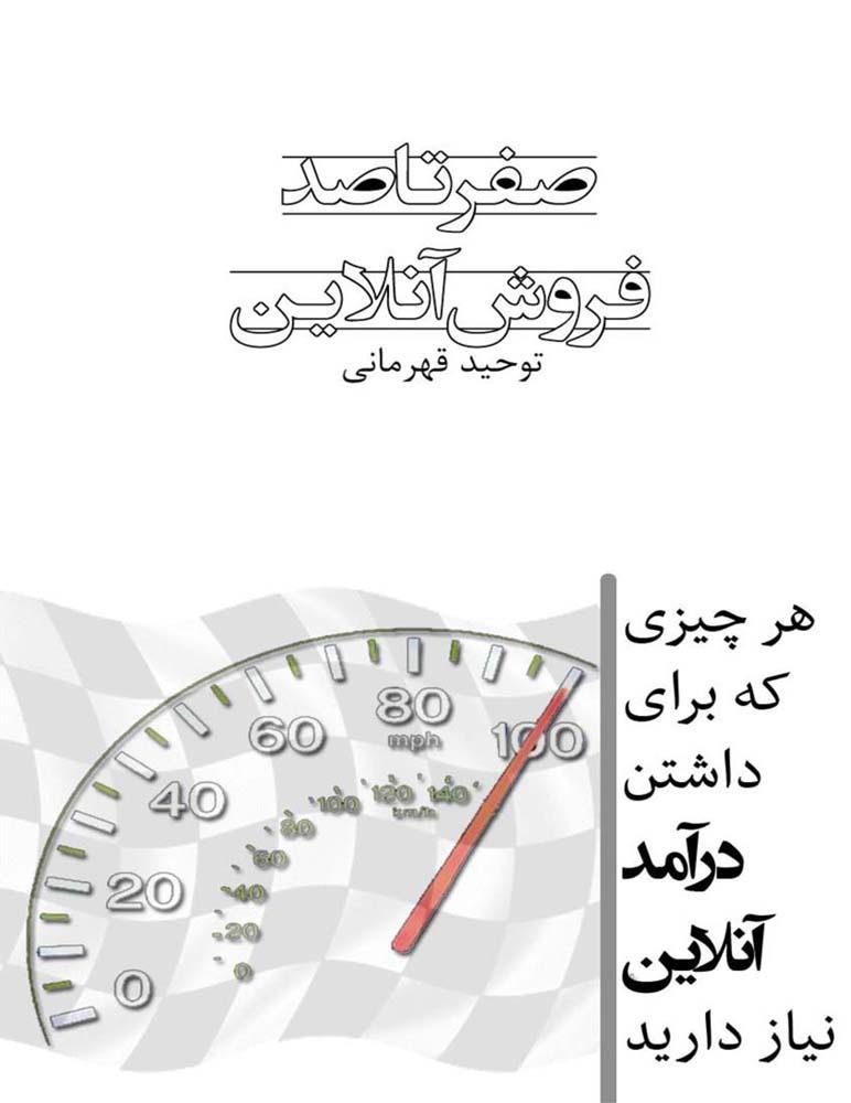 http://uupload.ir/files/lih7_foroush_online-(www.efe.jpg
