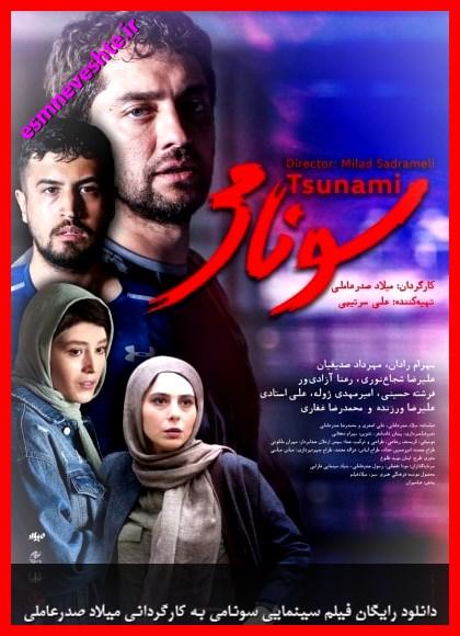 دانلود رایگان فیلم سینمایی سونامی به کارگردانی میلاد صدرعاملی
