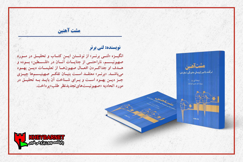 معرفی کتاب مشت آهنین