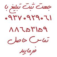 لوله بازکنی امام خمینی