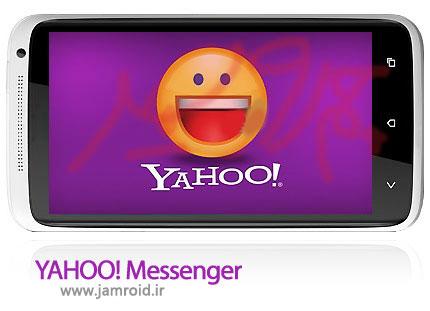 دانلود Yahoo! Messenger 2.0.10   یاهو مسنجر جدید اندروید + پلاگین تماس