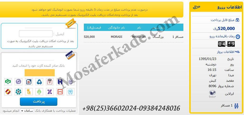 وارد کردن آدرس ایمیل و انتخاب بانک