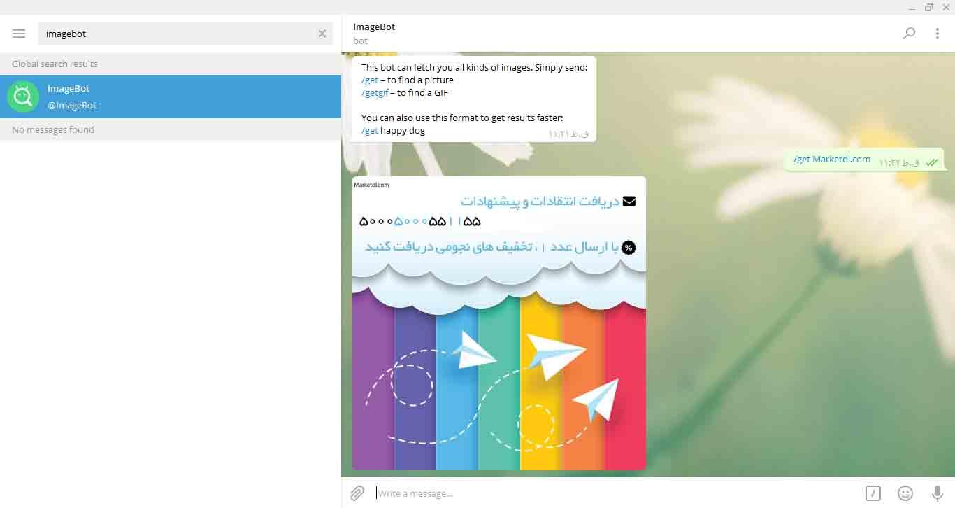 imagebot   پیدا کردن عکس های مختلف با استفاده از نام آنها در پیام رسان تلگرام