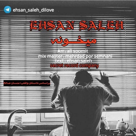دانلود اهنگ جدید احسان صالح Ehsan saleh EHSAN SALEH میخونه meykhune