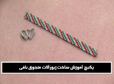 دستبند منجوقی ظریف