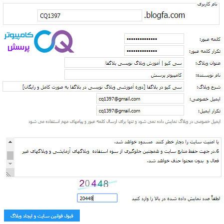 نمونه ای فرم تکمیل شده ثبت بلاگفا