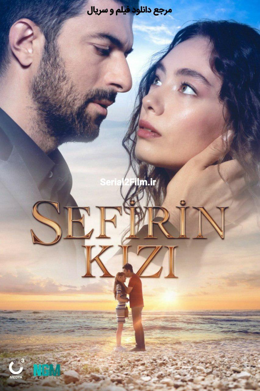 دانلود سریال ترکی دختر سفیر