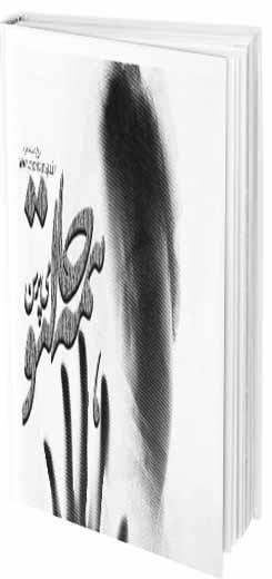 دانلود مستقیم رمان همه حالتو میپرسن ف.کوئینی به صورت pdf