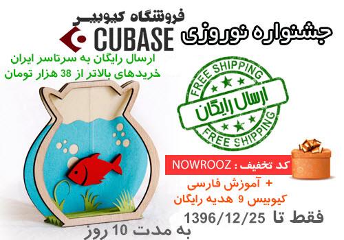 جشنواره نوروزی فروشگاه وی اس تی کیوبیس