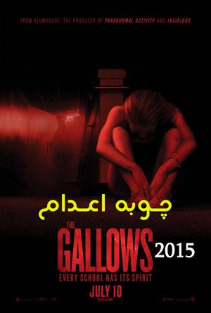 دانلود رایگان فیلم ترسناک The Gallows 2015