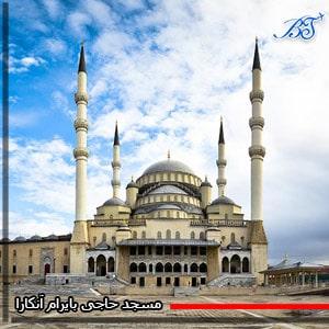 مسجد-حاجی-بایرام