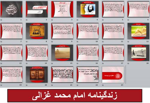 زندگینامه امام محمد غزالی